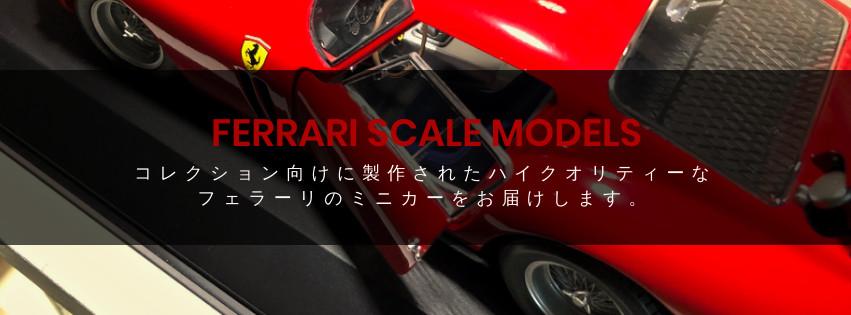 フェラーリミニカーのカテゴリ