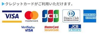 クレジットカードブランドロゴ