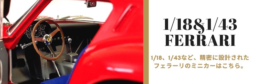 フェラーリミニカー