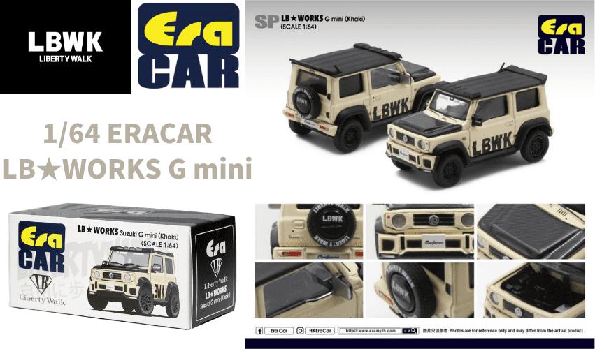 1/64スケール ERACAR「LB★WORKS G mini」(ベージュ)ミニカー