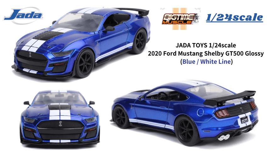 JADA TOYS 1/24スケール「2020 フォード・マスタング・シェルビーGT500」(グロッシーブルー/ホワイトライン)ミニカー